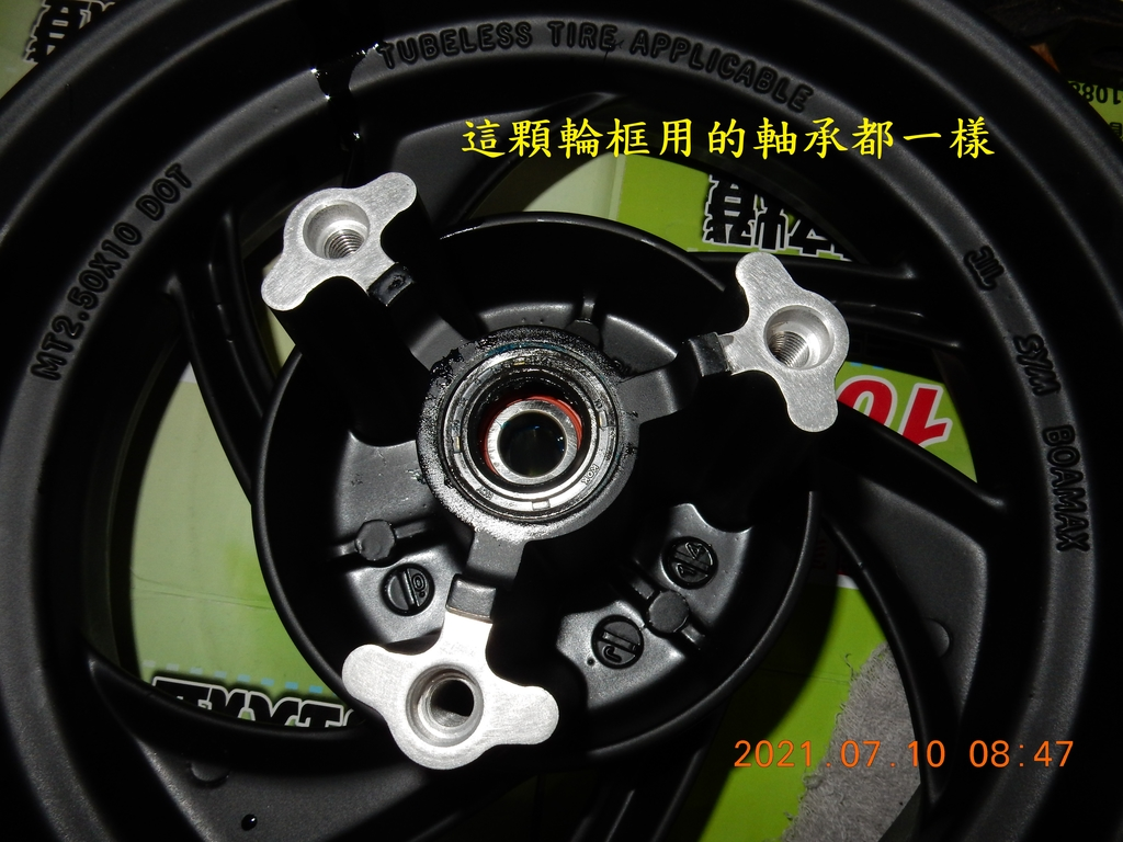 JET POWE新輪框軸承置入5461