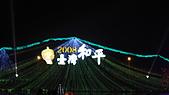 2008台灣燈會台南科學園區-01:DSC00305.JPG