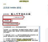 網站轉址TWBBS.org 自由網域申請使用教學!:A-81.jpg