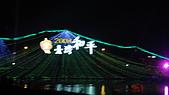 2008台灣燈會台南科學園區-01:DSC00302.JPG