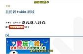 網站轉址TWBBS.org 自由網域申請使用教學!:A-82.jpg
