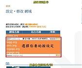 網站轉址TWBBS.org 自由網域申請使用教學!:A-83.jpg