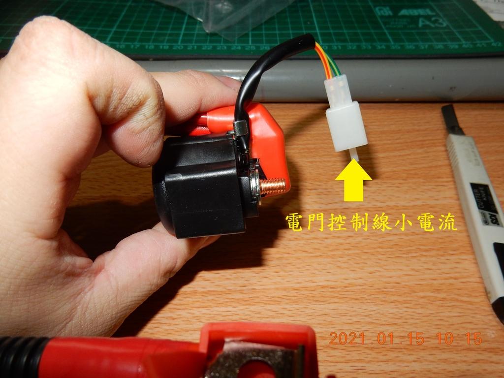 JET POWER EVO預防性更換起動繼電器組+電瓶導線1381