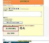 網站轉址TWBBS.org 自由網域申請使用教學!:A-84.jpg