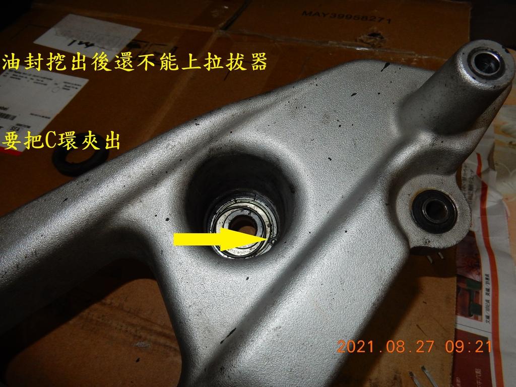 JET搖臂(排骨)更換油封軸承685