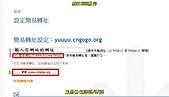 網站轉址TWBBS.org 自由網域申請使用教學!:A-85.jpg