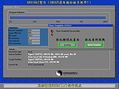 GHOST還原備份檢查教學!:A-171.jpg