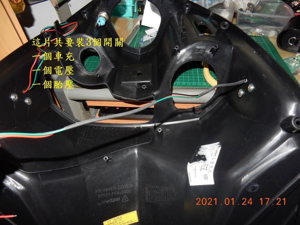 JET POWER EVO車側反光片改亮開關控制板8087