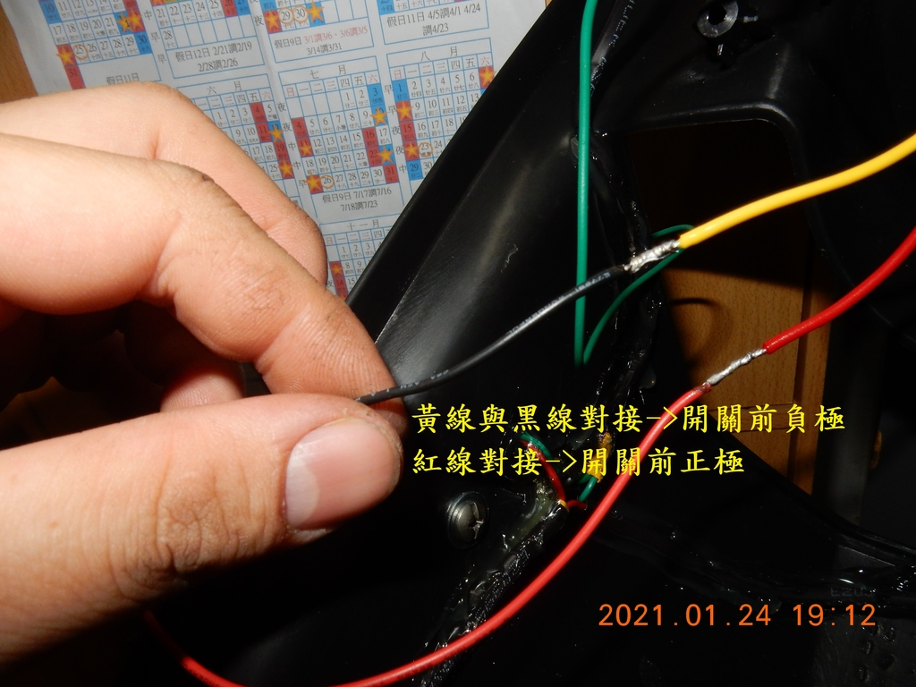 JET POWER EVO車側反光片改亮開關控制板2326