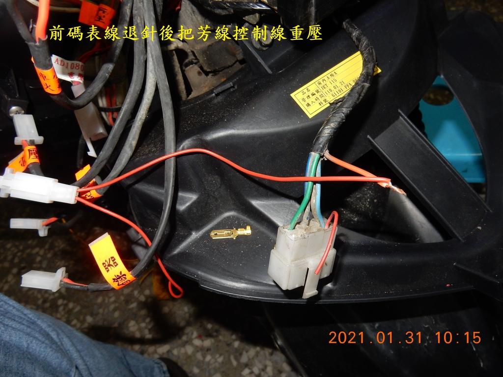 JET POWER EVO車側反光片改亮開關控制板3526
