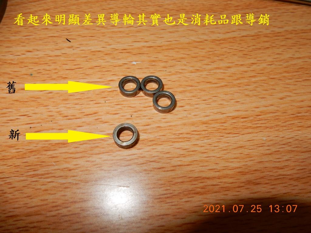 不專業開閉盤保養軸承更換(下篇)組回5881