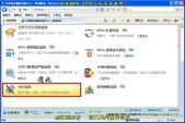 中華ADSL_FTTB合約查詢教學!:AC-069.jpg