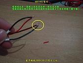 監視器週邊變壓器整合教學!:A-138.JPG