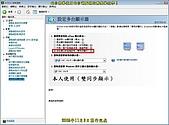 兩台螢幕使用兩台電腦開啟雙螢幕教學!:A-198.JPG