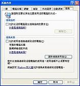 遠端操控對方電腦(被操控端電腦設定方法)第一部份:03.JPG