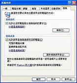 遠端操控對方電腦(被操控端電腦設定方法)第一部份:04.JPG