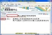 中華ADSL_FTTB合約查詢教學!:AC-073.jpg