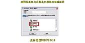 用WD修復程式來修復已壞軌的硬碟教學:A-482.jpg