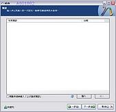 使用nLite軟體製作自動化安裝光碟:CC17.jpg