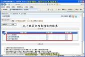 中華ADSL_FTTB合約查詢教學!:AC-074.jpg