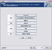 使用nLite軟體製作自動化安裝光碟:CC18.jpg