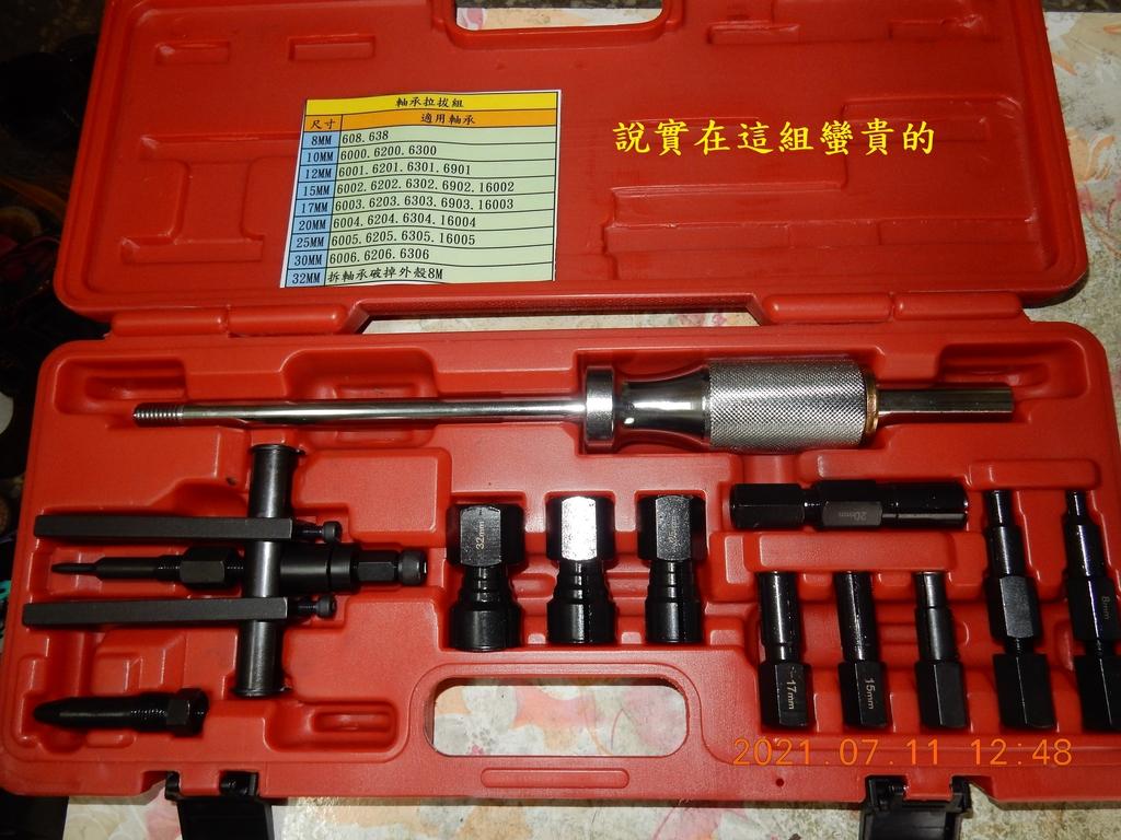 JET POWER EVO前輪鋼圈軸承拆解保養1363