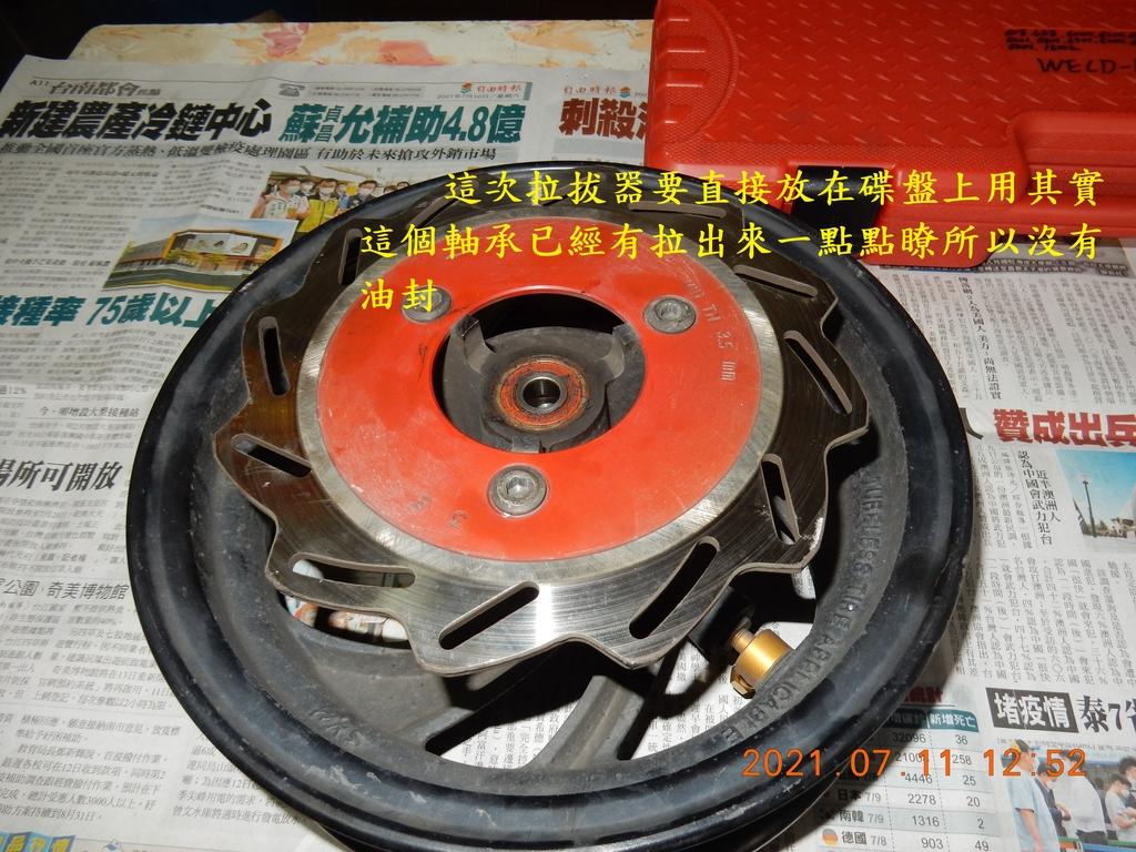 JET POWER EVO前輪鋼圈軸承拆解保養8892