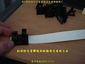 DIY讓配線固定座起死回生重新使用!:A-284.JPG