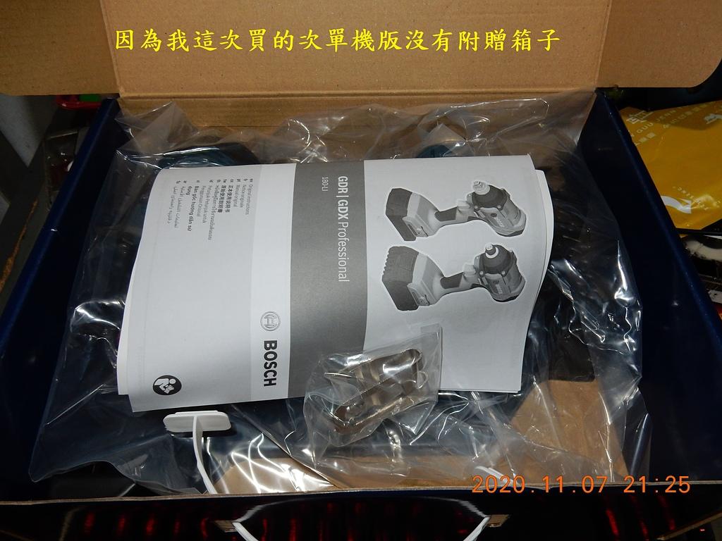 雙11的新玩具BOSCH GDX180-LI衝擊板手開箱3884