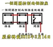 一個開關控制兩個插座:A-821.JPG