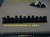 DIY讓配線固定座起死回生重新使用!:A-285.JPG