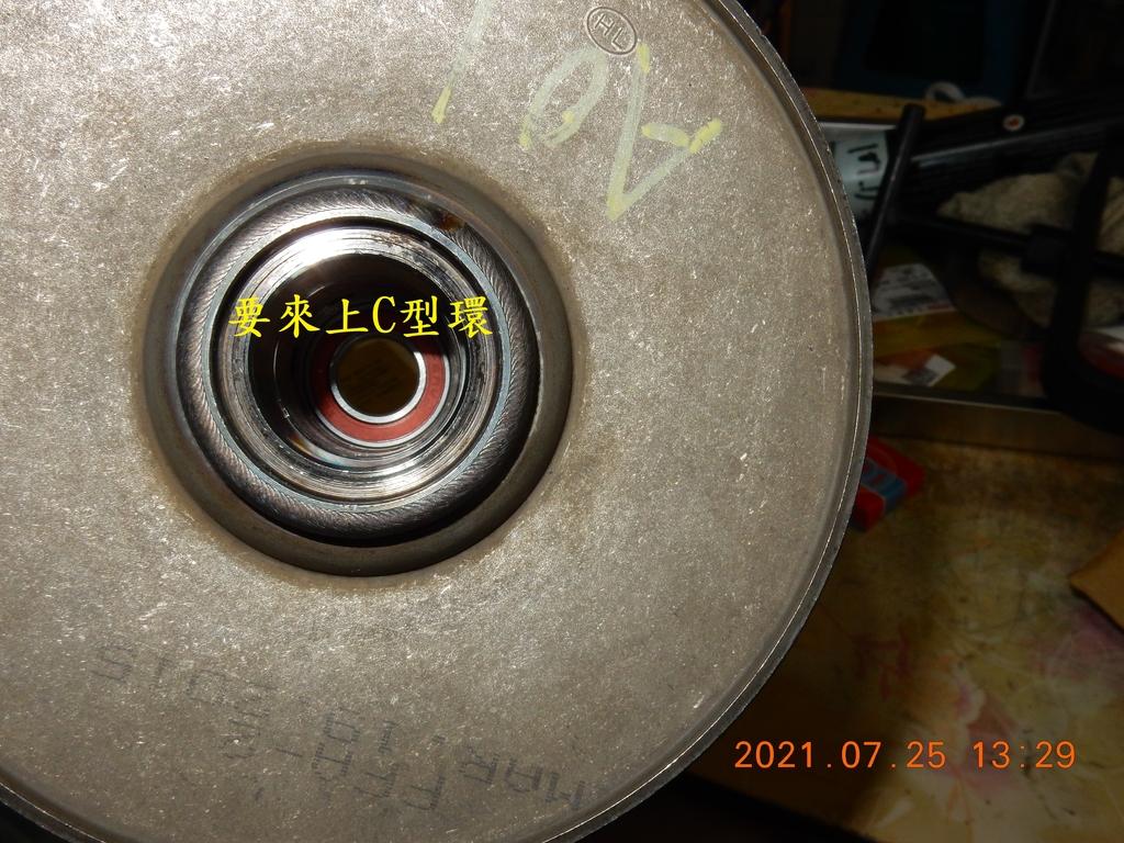 不專業開閉盤保養軸承更換(下篇)組回6987