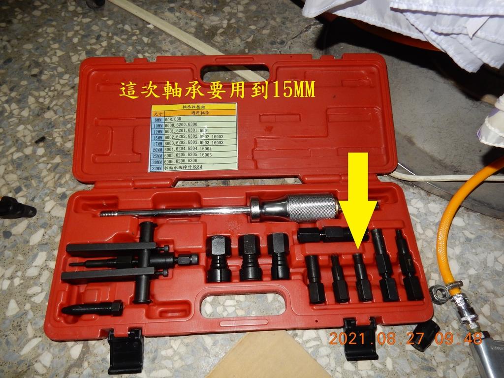JET搖臂(排骨)更換油封軸承2685