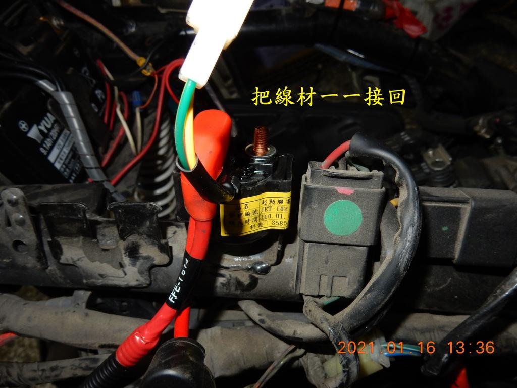 JET POWER EVO預防性更換起動繼電器組+電瓶導線339