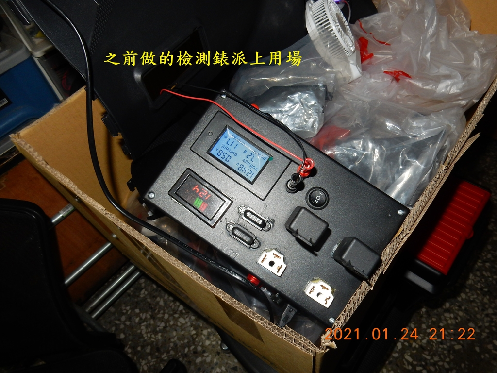 JET POWER EVO車側反光片改亮開關控制板7264
