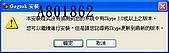 使用Windows Live vs Gogrok遠端控制軟體:30.JPG