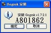 使用Windows Live vs Gogrok遠端控制軟體:31.JPG