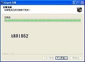 使用Windows Live vs Gogrok遠端控制軟體:33.JPG