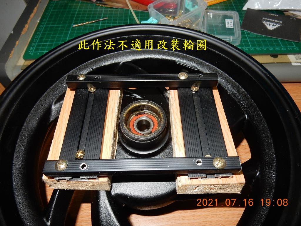 自製拆解輪框軸承之拔輪器不夠長解決方法7645