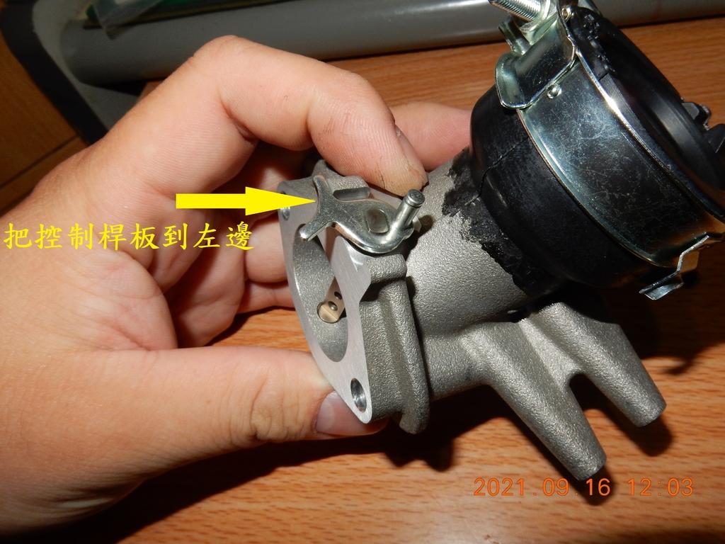 STCS進氣歧管(零件組裝)JET3251