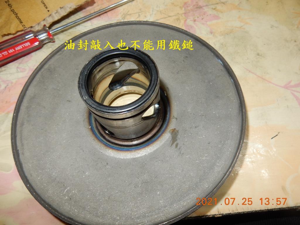 不專業開閉盤保養軸承更換(下篇)組回4688