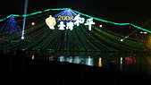 2008台灣燈會台南科學園區-01:DSC00303.JPG