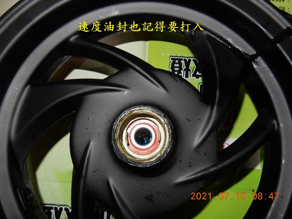 JET POWE新輪框軸承置入8166