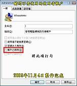 關閉不要使用的使用者帳戶:A-177.jpg