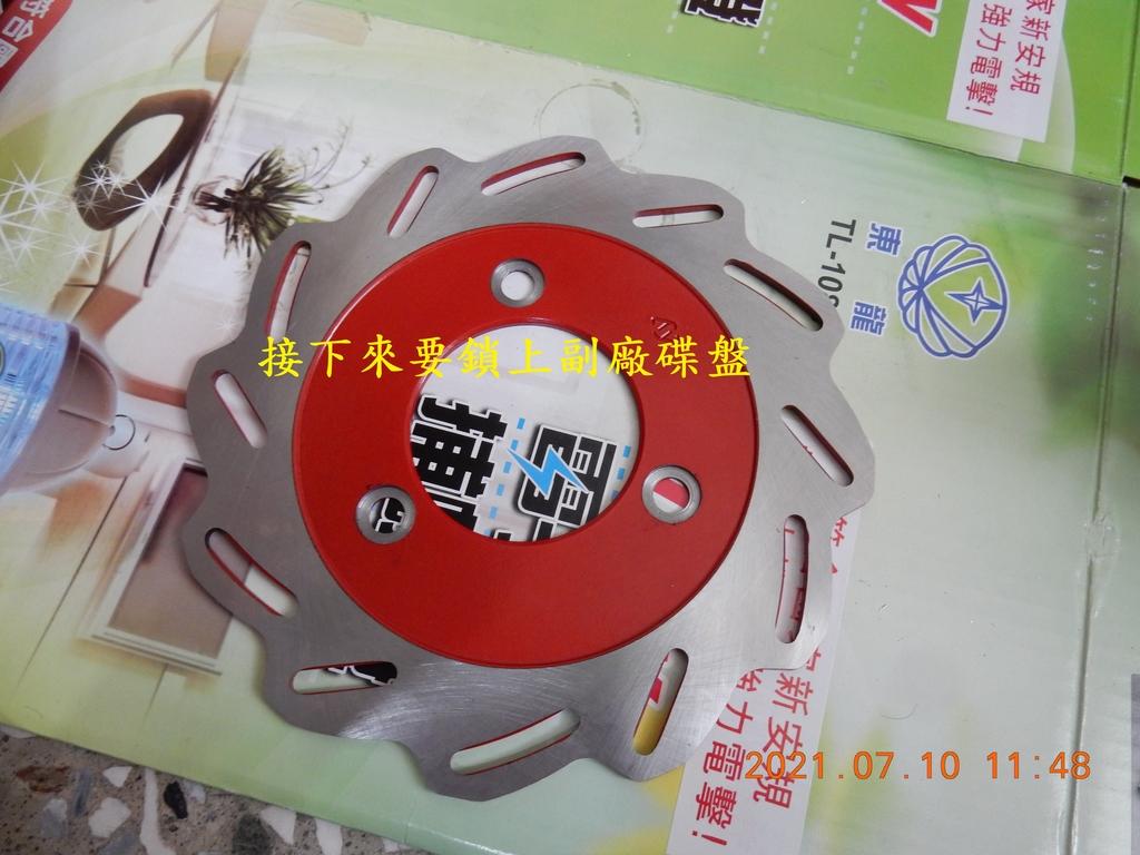 JET POWE新輪框軸承置入8656