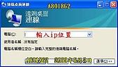 遠端操控對方電腦(被操控端電腦設定方法)第二部份:CC44.jpg
