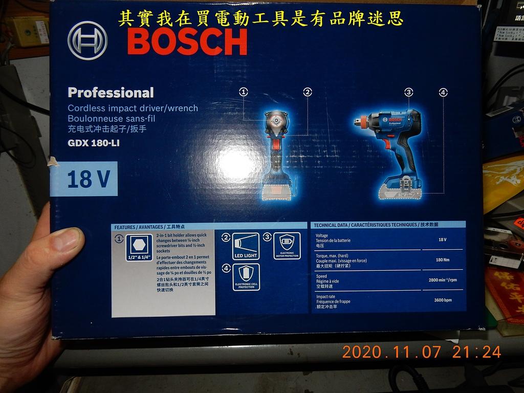 雙11的新玩具BOSCH GDX180-LI衝擊板手開箱4365