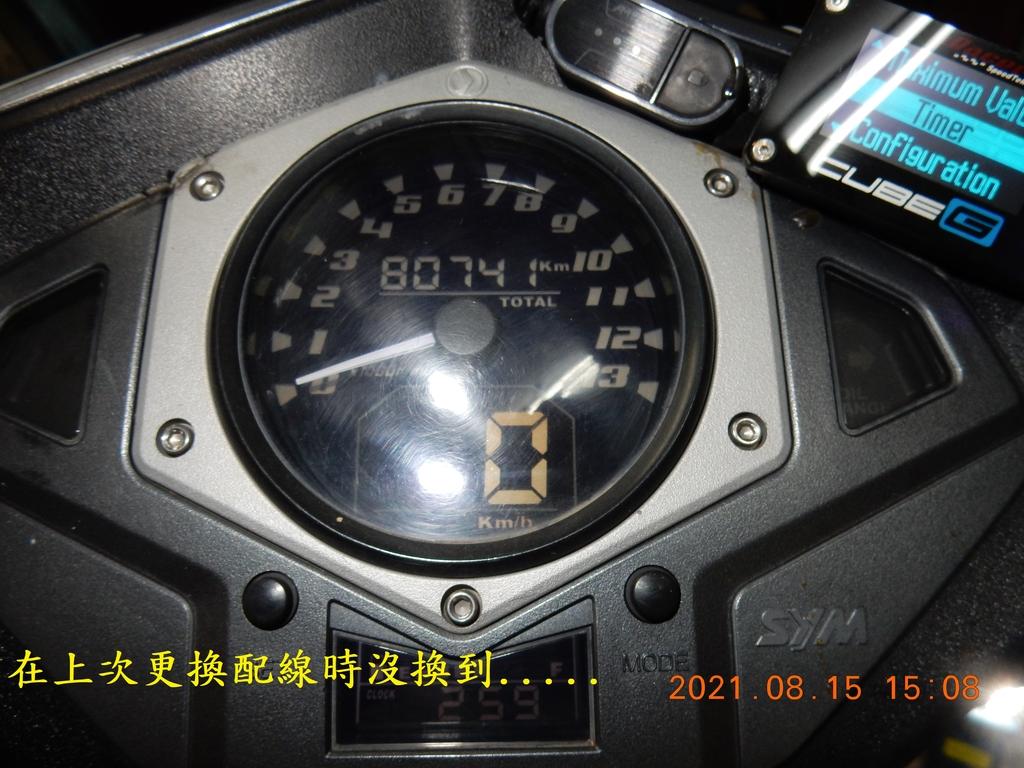 JET POWER EVO更換電瓶接地線B7470