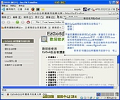 下載免費Ez GO 6並安裝教學(教育部自由軟體):D25.jpg