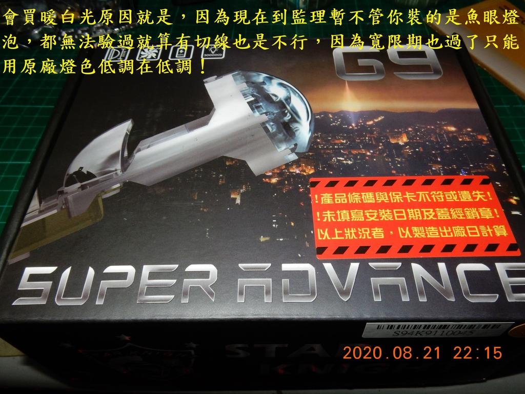 星爵G9暖白光4000K開箱與歷年燈泡耗電測試7286